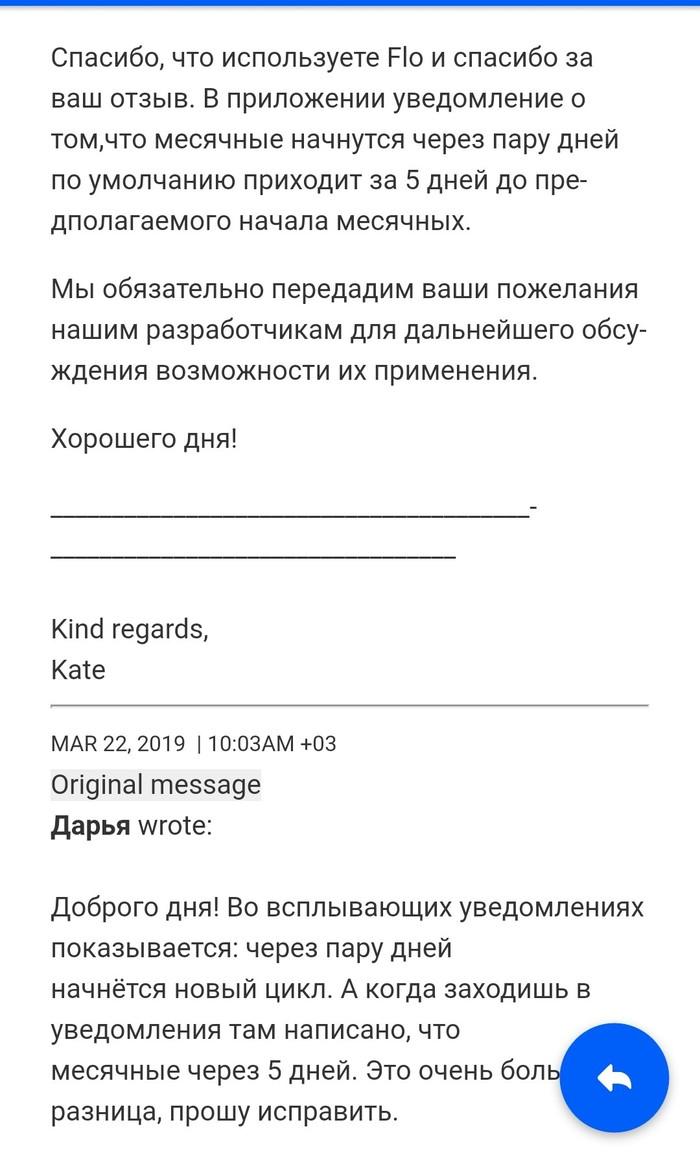 Ответ по приложению Женщина, Женский цикл, Пмс, Мобильное приложение