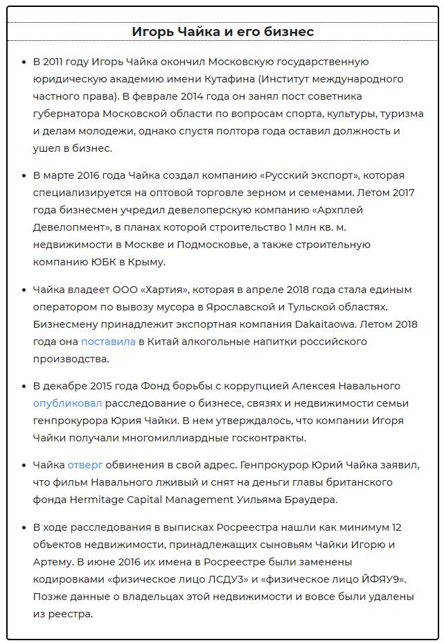 Сын генпрокурора займется новым бизнесом. Он будет выпускать стрелки для трамвайных путей Негатив, Москва, Бизнес, Генпрокурор, Игорь чайка, Трамвай, Бюджет, Info24, Длиннопост