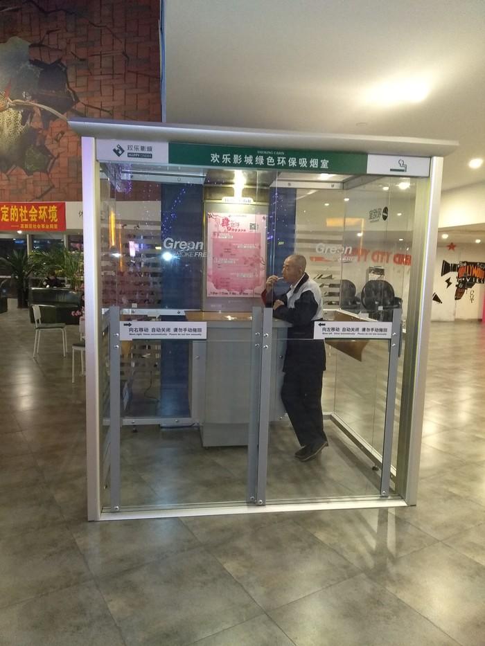 Китайский сервис. Китай, Сервис, Курение, Табак, Экология, Чистота