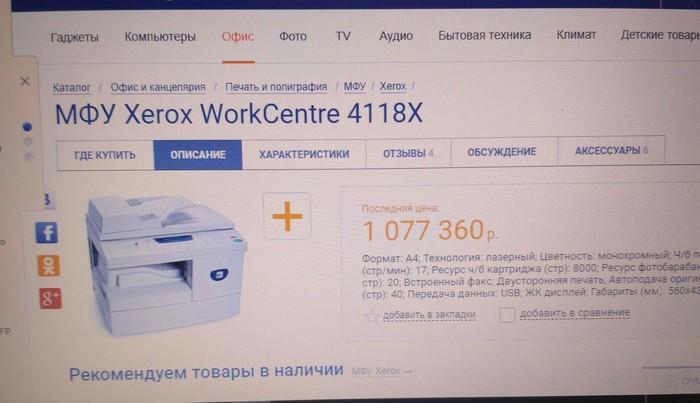 Объявление о продаже принтера