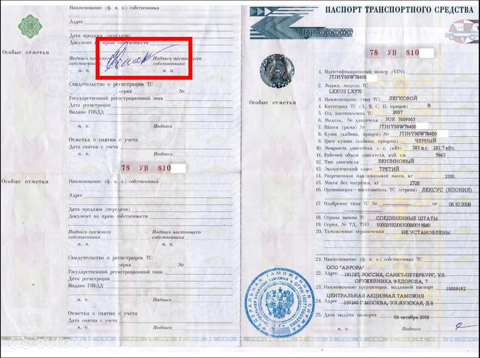 Как проверить документы на автомобиль перед покупкой. #6 - Продолжение! Как проверить документы авто, Как проверить авто, Авто, Автоподбор, Mihalichpodbor, Длиннопост
