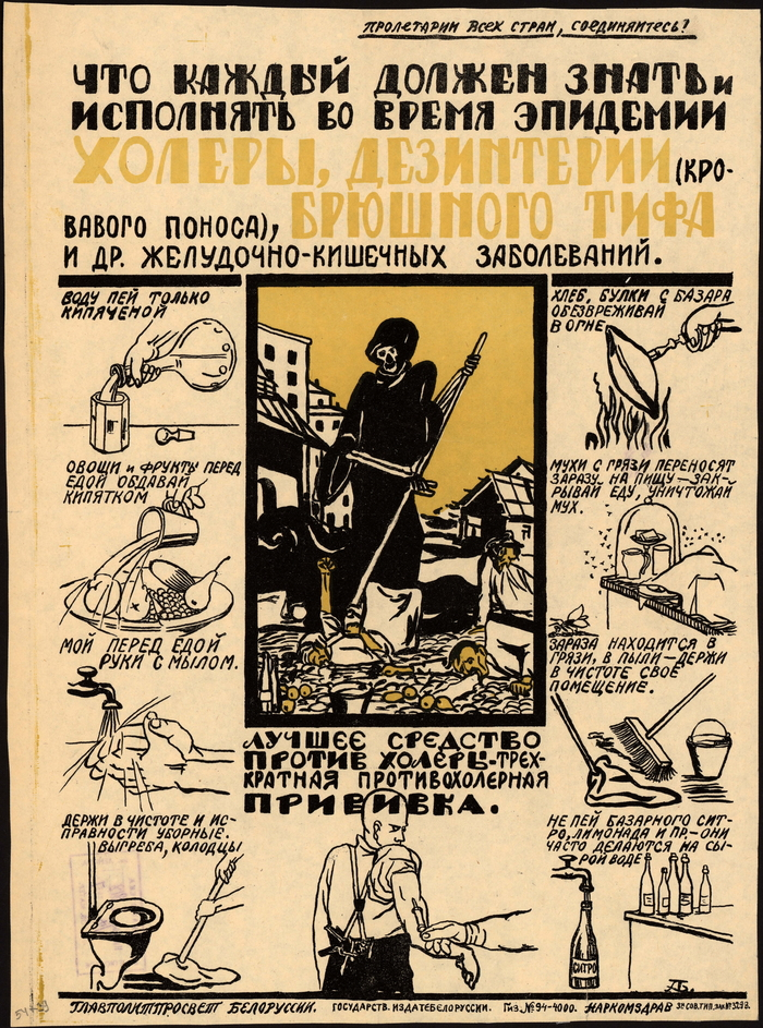 """""""Что каждый должен знать и исполнять..."""", СССР, 1920-е годы. Плакат, СССР, Прививка, Болезнь, Интересное, Агитация, Здоровье, Правила"""