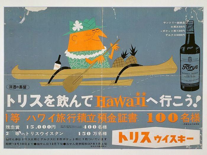 Виски в Японии: долгий путь интеграции западного напитка в культуру Япония, Быт, Интересное, Общество, Виски, Алкоголь, Длиннопост