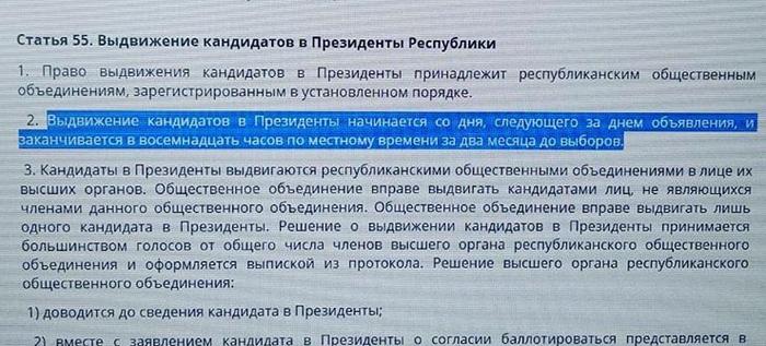 Выборы в Казахстане Казахстан, Выборы