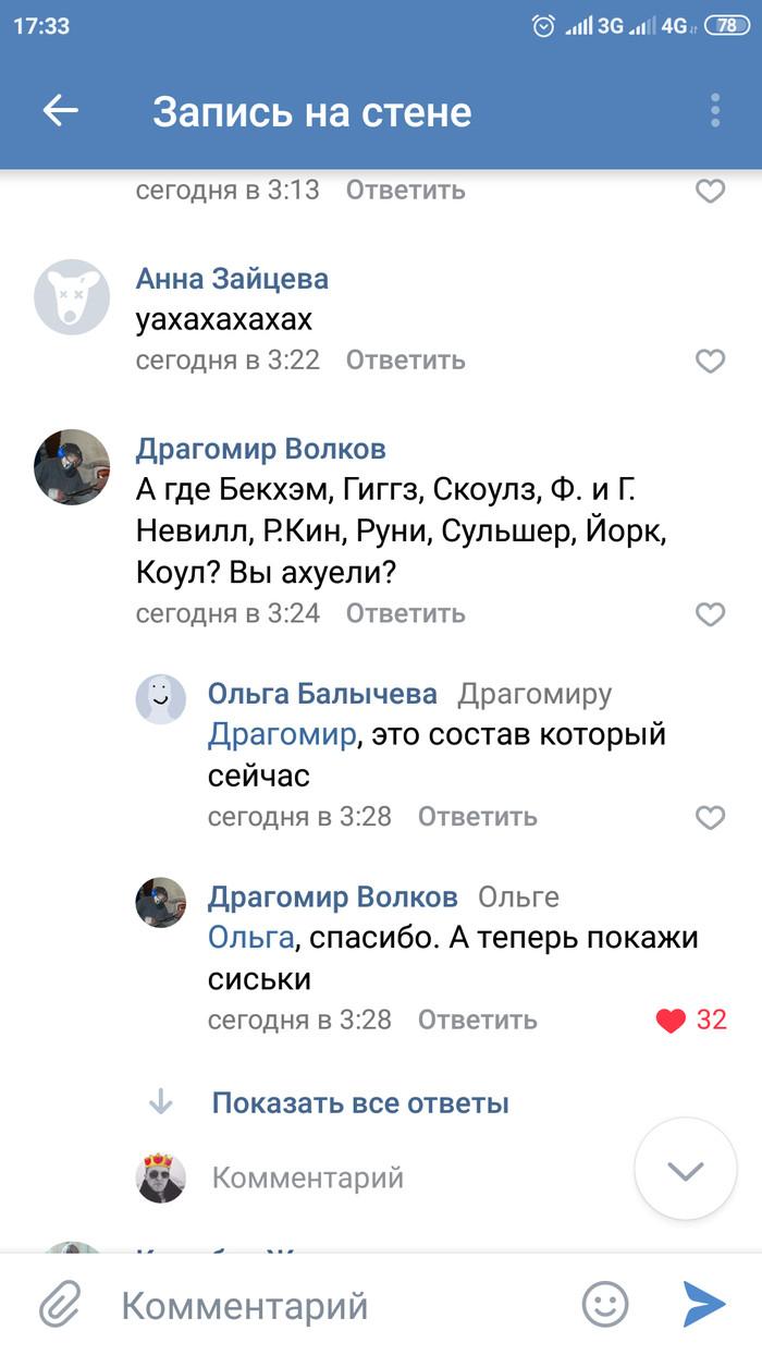 Про подкаты)