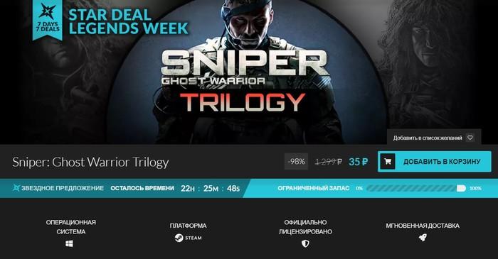 Sniper: Ghost Warrior Trilogy за 35 рублей (0,5$) Не халява, Steam, Fanatical