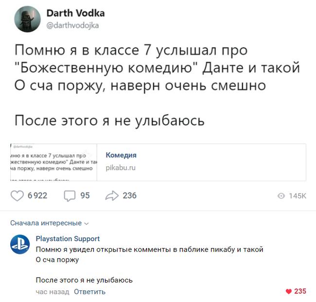 Открытые комментарии. Вконтакте, Паблик, Комментарии