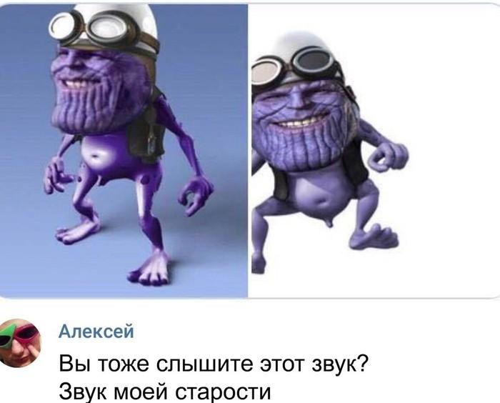 Как это развидеть? Танос, Крэйзи фрог, Мстители, Мстители: Война бесконечности, Вконтакте, Crazy Frog