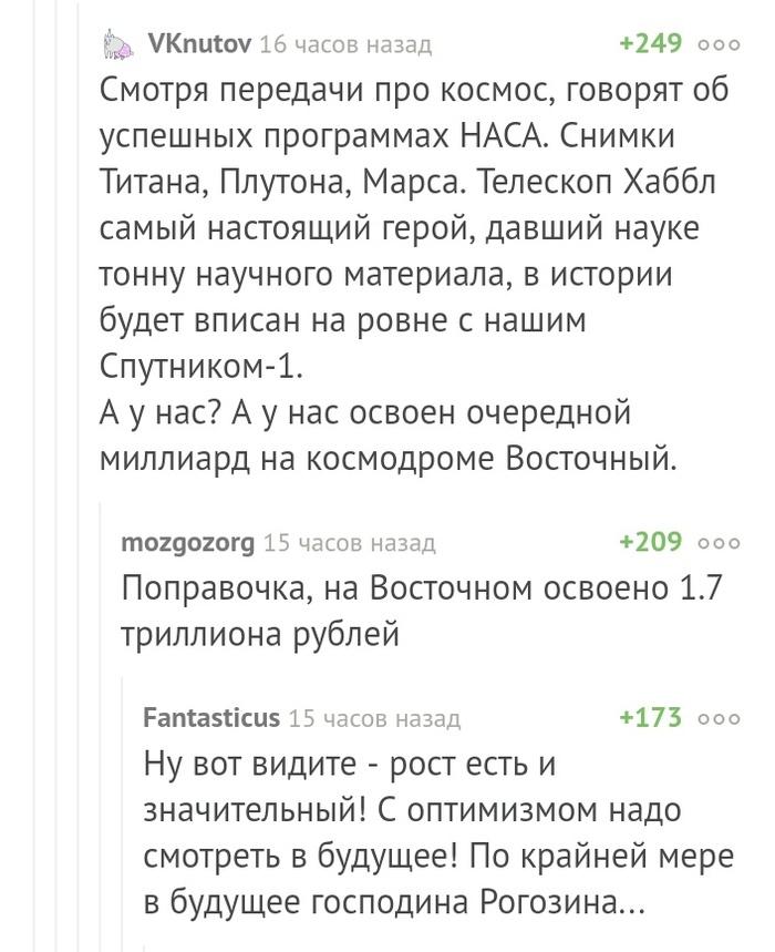 Будущее Роскосмоса Слухи, Невинно осмеянный, Отсутствие взаимосвязи, Комментарии на Пикабу, Длиннопост