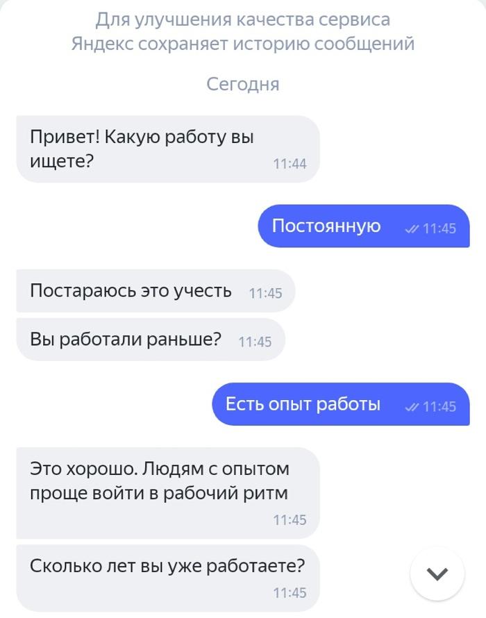 Яндекс работа Яндекс, Работа, Бот, Вакансии, Длиннопост