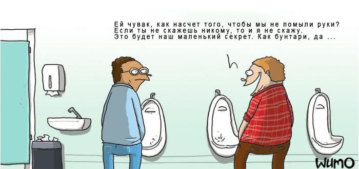 Туалетное правило