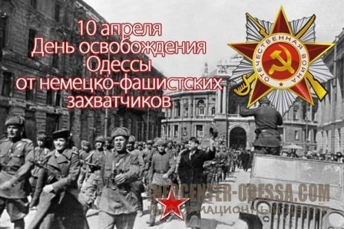 75 годовщина освобождения Одессы от нацистов Одесса, Освобождение, Нацисты, Война, Годовщина, Видео