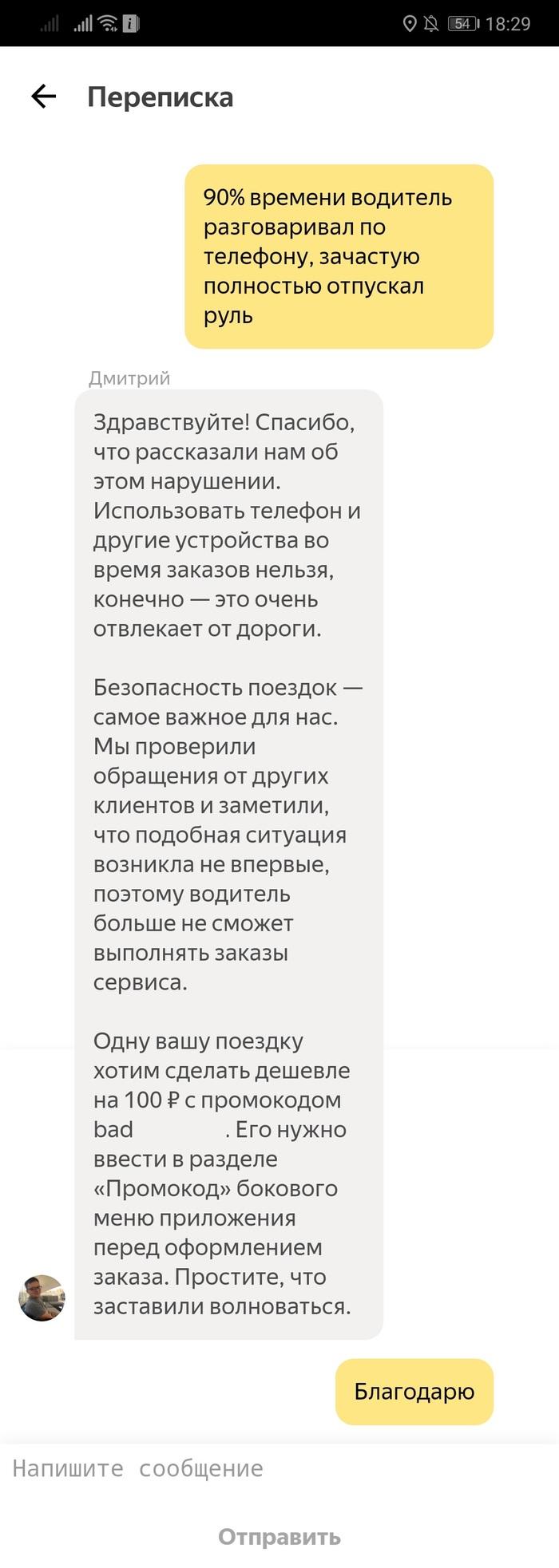Как заблокировать водителя в Яндекс.Такси Такси, Яндекс такси, Водитель, Уфа, ПДД, Башкортостан, Длиннопост