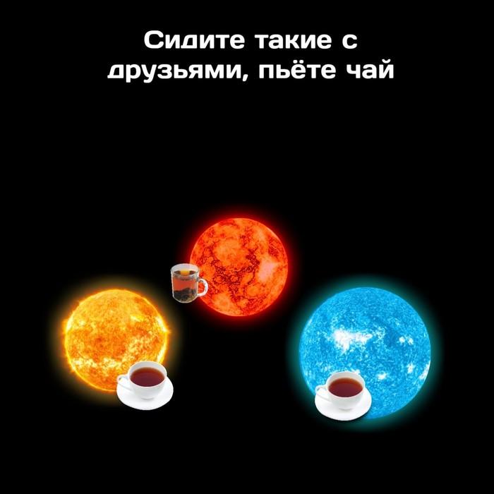 Звёзды Сингулярность, Вконтакте, Комиксы, Звёзды, Длиннопост, Сингулярность комиксы