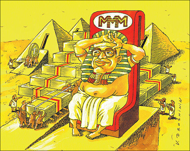 Мавроди в моде при любой погоде Мавроди, Финансовая пирамида, Инвестиции, Текст, Молодежь