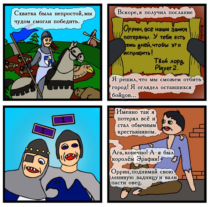 Канул в лету HOMM III, Герои меча и магии, Игры, Комиксы, Геройский юмор