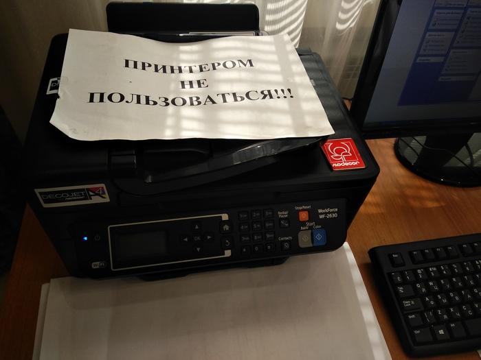 Однажды в офисе Принтер, Запрет