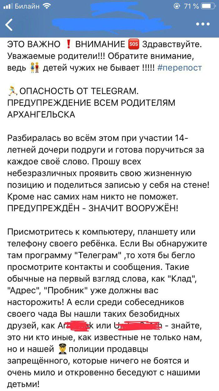 Развод по-дилерски Telegram каналы, Яжмать, Дилер, Закладки, Наркотики, Гнк уже рядом, Боги маркетинга, Длиннопост
