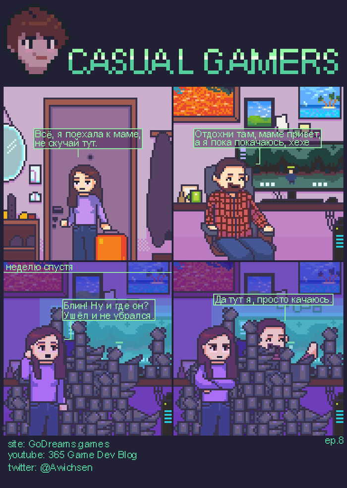 Casual gamers эпизод 8 Пиксель, MMORPG, Пикабушники в мморпг
