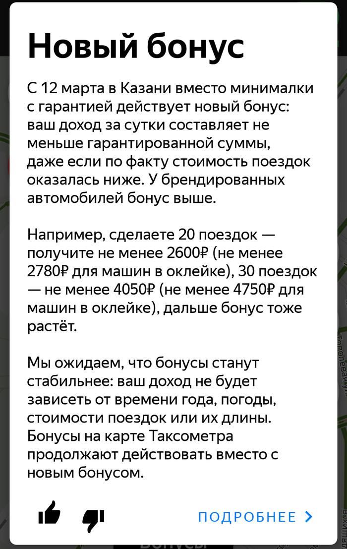 Ну и до нас добрались... Такси, Яндекс