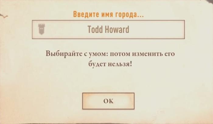 Тодд Говард Тодд Говард, Юмор, Компьютерные игры, The Elder Scrolls: Blades, Игры, The Elder Scrolls