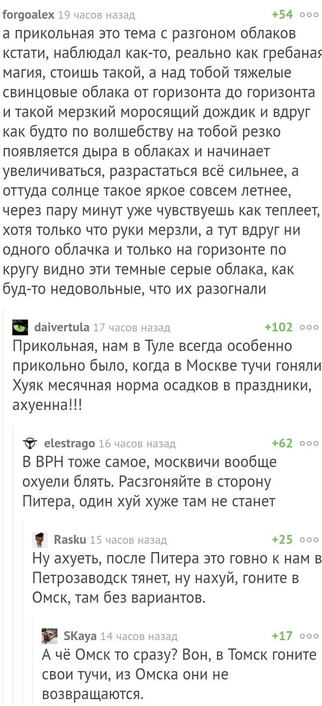 Хуже не станет Комментарии на Пикабу, Погода, Дождь, Санкт-Петербург, Скриншот