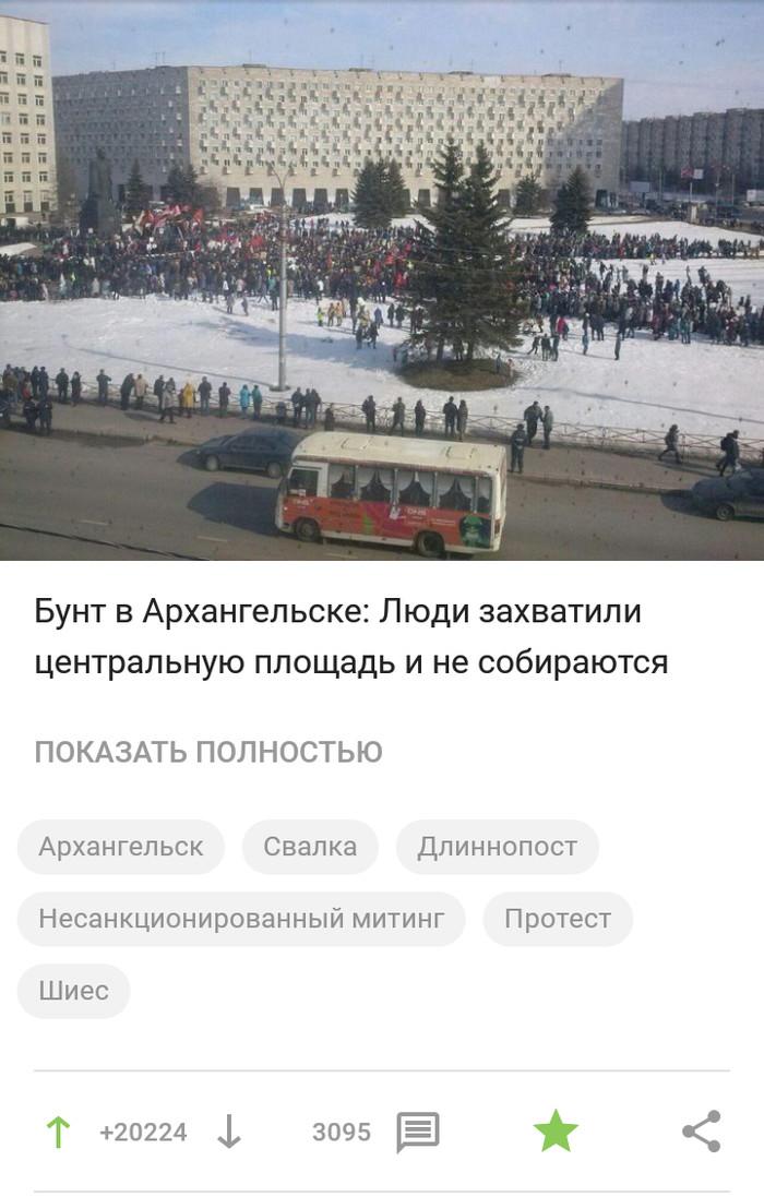 А что там в Архангельске? Пикабу, Архангельск