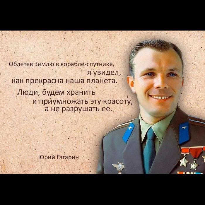 С праздником, космонавты! С днем космонавтики!, Юрий Гагарин, День космонавтики, 12 апреля