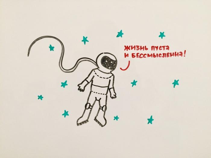 (18+) Стрипмейкер Диего   Выпуск #67 — Вселенная любит тебя День космонавтики, Космос, Комиксы, Диегорисует, Черный юмор, Шутка, Длиннопост