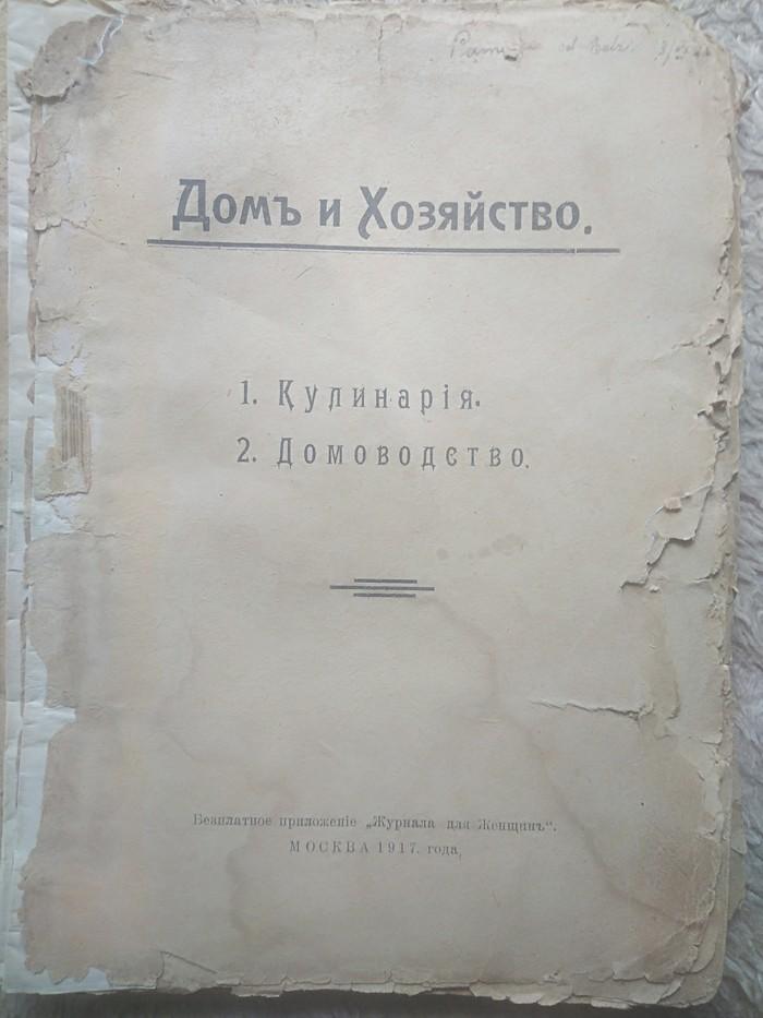 Поваренная книга моей прабабули Старая книга, Поваренная, Руководство по домоводству, Длиннопост