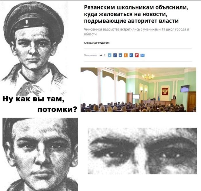 Рязанский роскомподзор отличился) Рязань, Новости, Школа, Антисоветчина