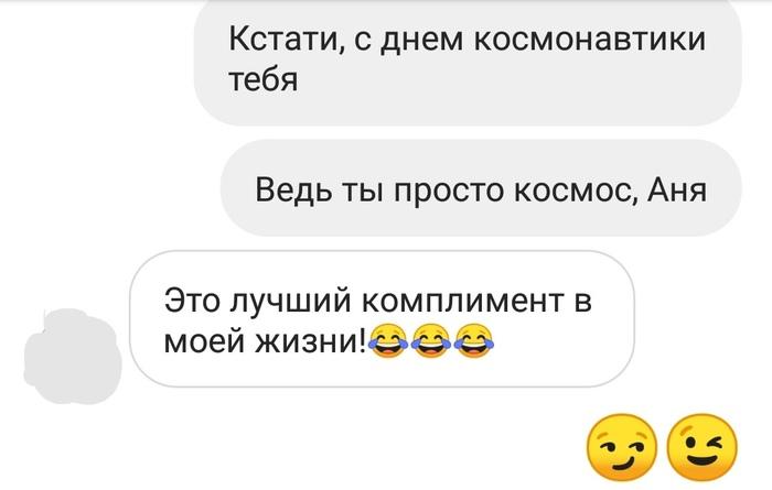 О подкатах Подкат, Девушки, Переписка