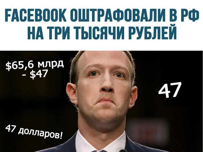 Ну и штрафик Штраф, Россия, Социальные сети