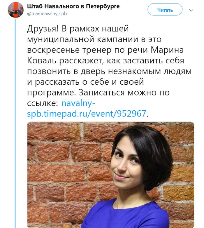 Здравствуйте, хотите поговорить о Навальном? Россия, Политика, Алексей Навальный, Секта, Twitter, Скриншот