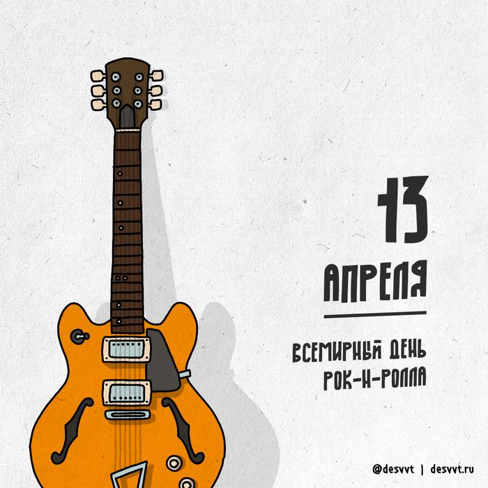 (135/366) 13 апреля всемирный день рок-н-ролла Проекткалендарь2, Рисунок, Иллюстрации, Рок-н-Ролл, Rock Around the Clock