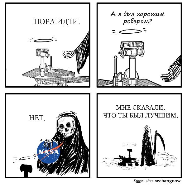 Комикс в память об Opportunity Космос, Баян, NASA, Opportunity, Марс, Перевод, Картинка с текстом