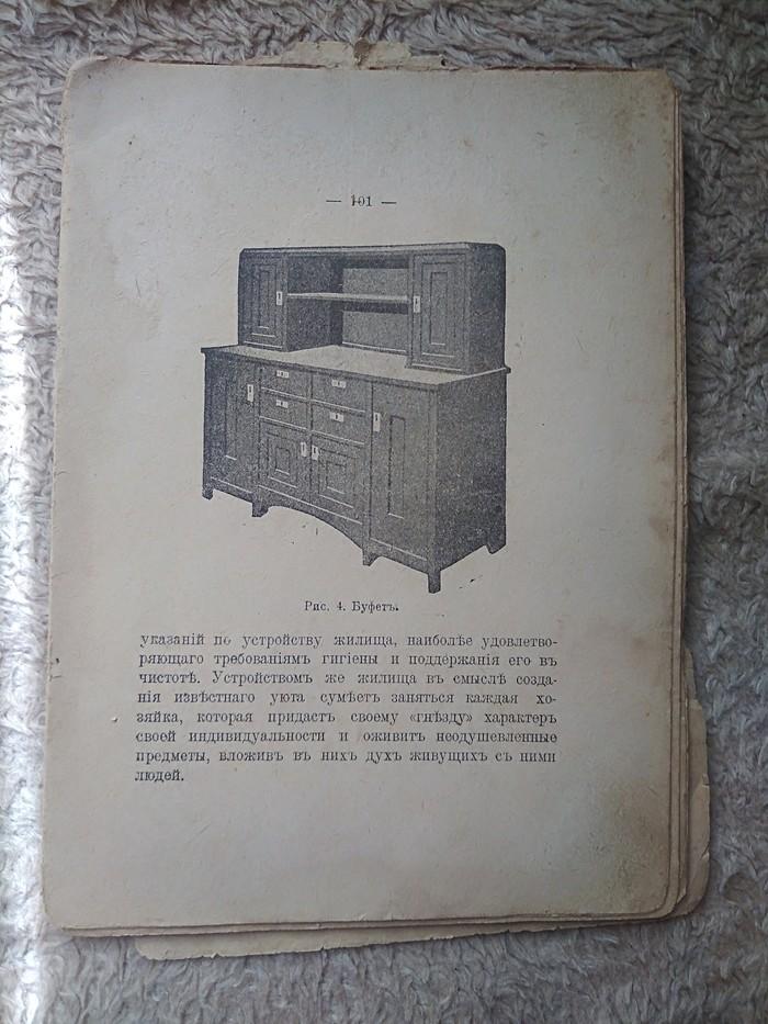 Продолжение книги домоводство Старая книга, Руководство по домоводству, Продолжение, Длиннопост