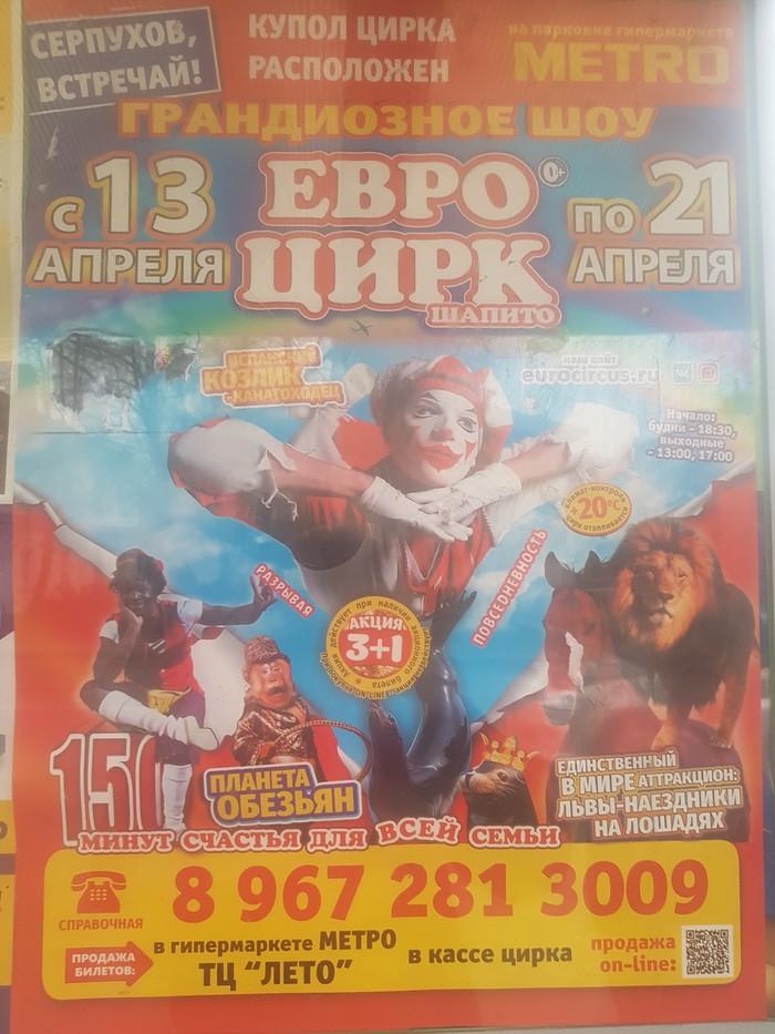 Толерантность по-русски Толерантность, Цирк, Реклама, Расизм, Длиннопост