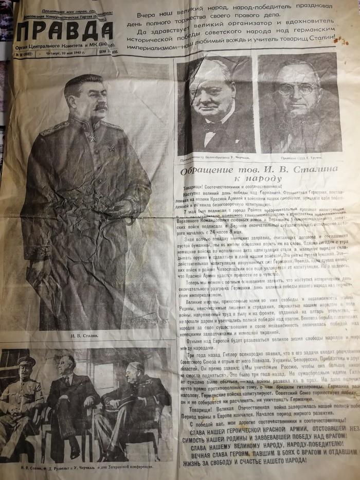 Правда 10 мая1945 года. 9 мая, Газета Правда, Сталин, Антиквариат, Находка, Длиннопост