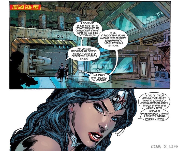 Чудо-женщина знает толк в эффективности Комиксы, Чудо-Женщина, DC, DC Comics