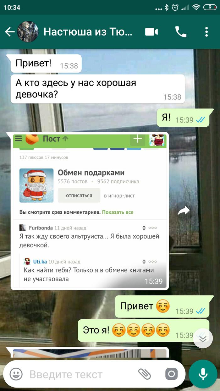 T-SHIRT crossing - Тюмень - Москва Отчет по обмену подарками, Возможно единороги, t-Shirt crossing, Длиннопост