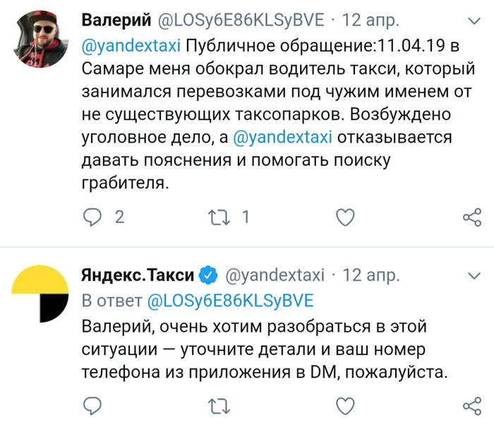 Почему нужно убедиться в том, что аккаунт водителя настоящий до поездки Яндекс такси, Такси, Беспредел