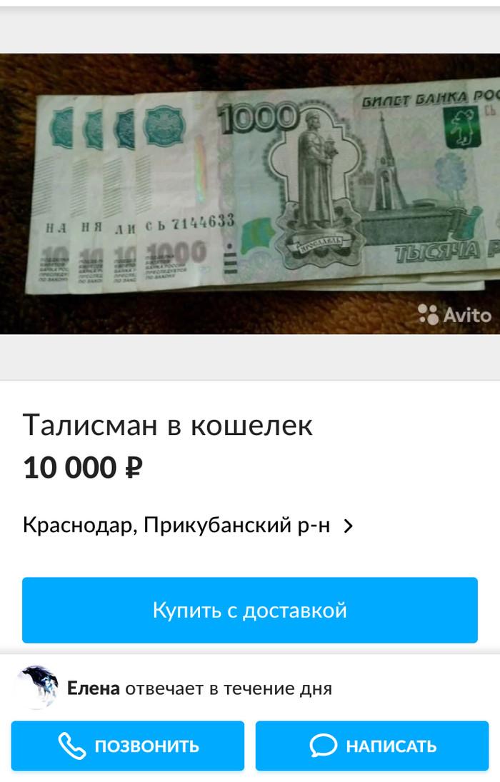 Как продать 4 тыс. руб. за 10 тыс. руб. Авито, Странные объявления, Длиннопост