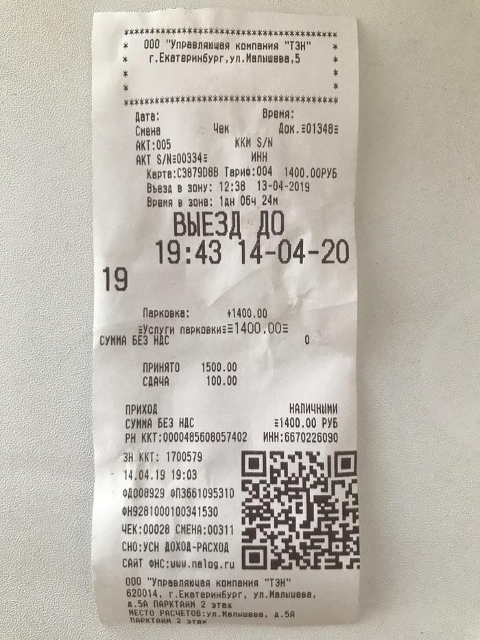 Заставили платить 1400 руб в паркинге ТЦ Алатырь после эвакуации здания в Екатеринбурге. Паркинг, Тц, Алатырь, Парковка, Парковочный беспредел, Екатеринбург, Мошенники, Автомобилисты