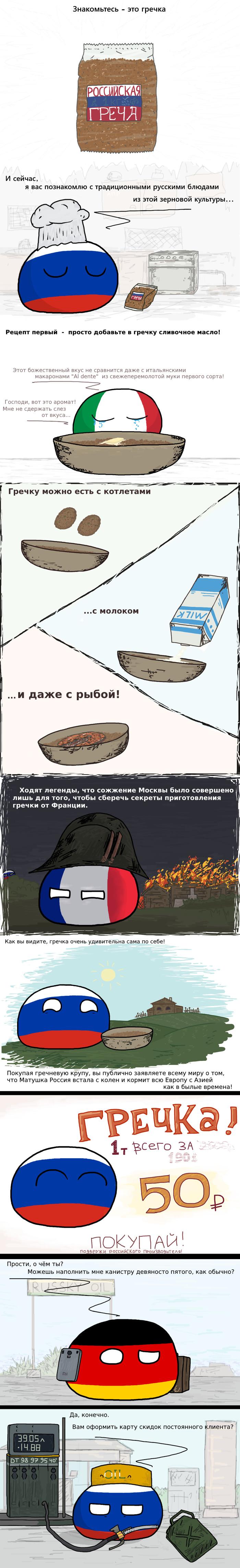 Гречка   Countryballs Countryballs, Россия, Веб-Комикс, Нефть, Длиннопост