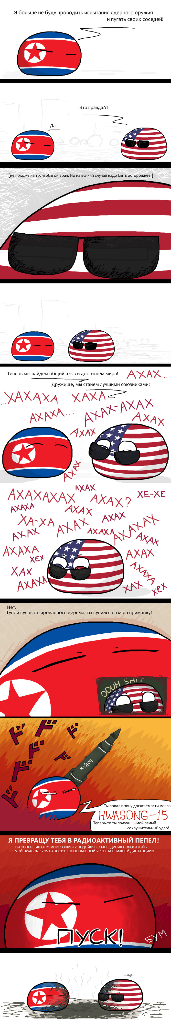 Они помирились!   Countryballs Countryballs, США и КНДР, Jojo Reference, Веб-Комикс, Политика, Длиннопост