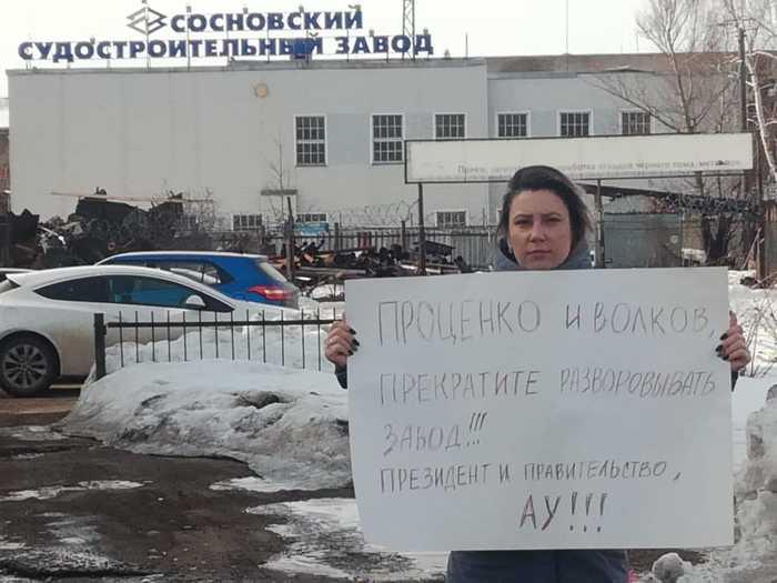 Одиночный пикет против ликвидации ССЗ Спастиссз, Парк Сосновка, Пикет, Акции протеста