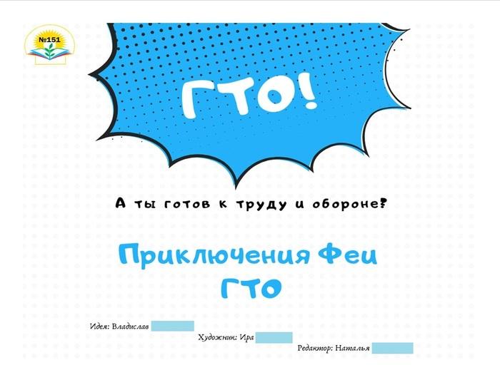 Лайфхаки феи ГТО Комиксы, Гто, Творчество детское, Длиннопост
