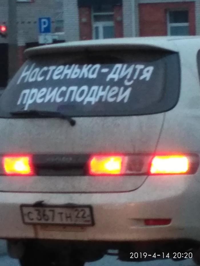 Настенька- дитя преисподней Настенька, Авто, Преисподняя, Барнаул