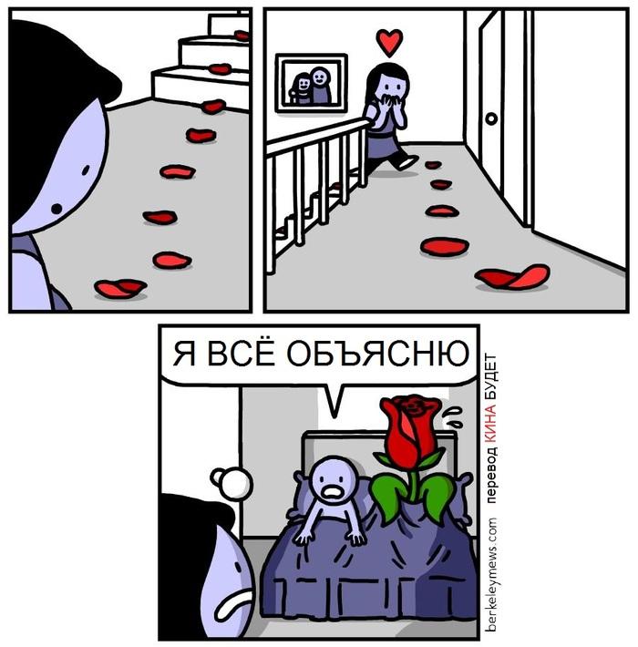 Про романтику